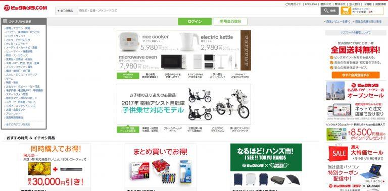 Japanese Electronics Retailer Now Accepts Bitcoin