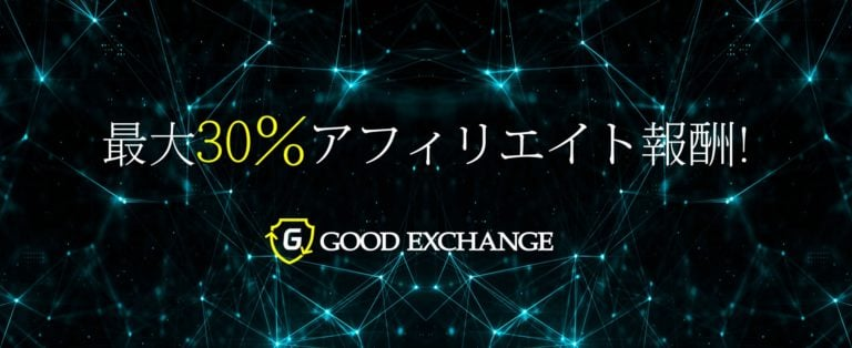 'Good Exchange' – The Exchange with the Highest Payback Rate